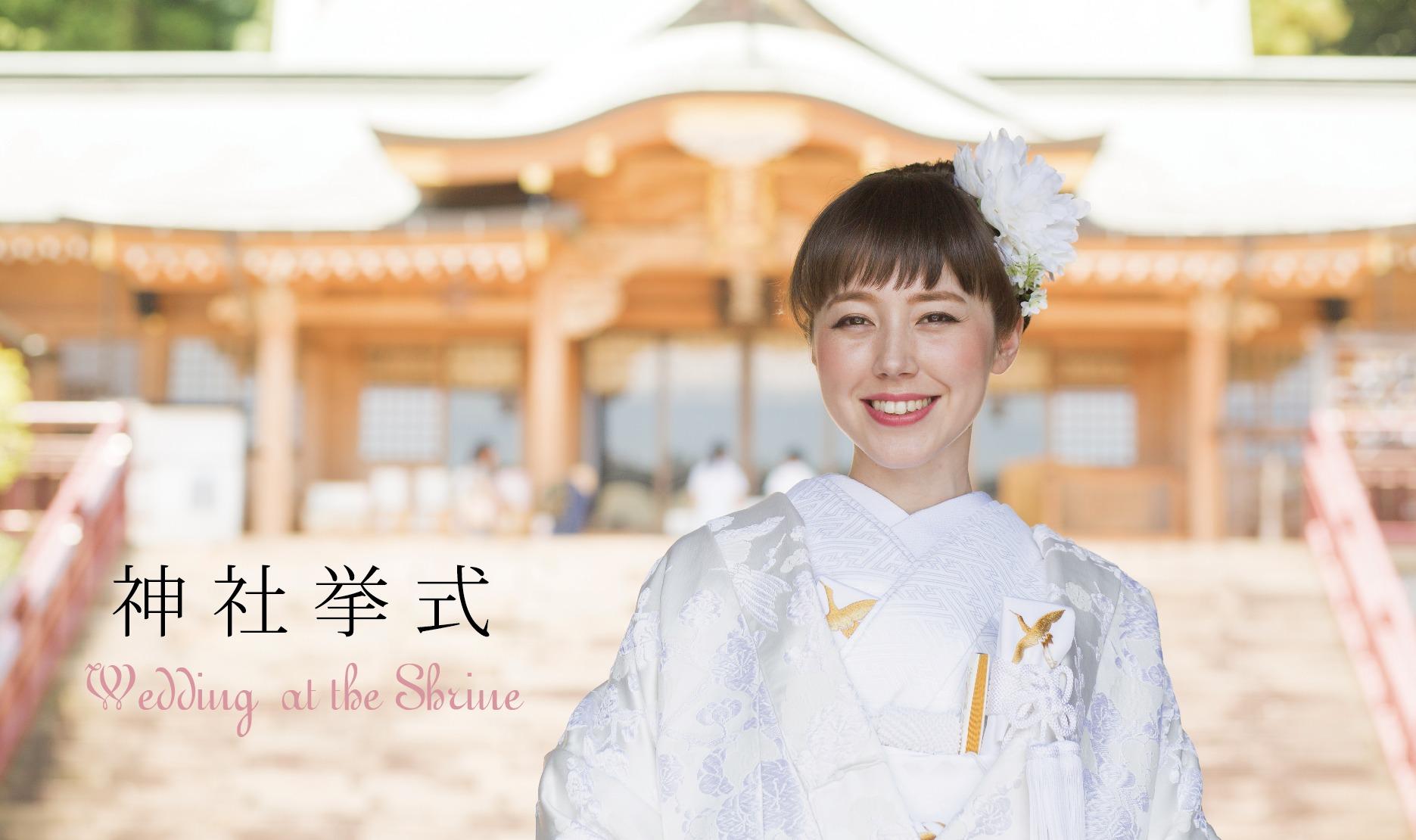 神社挙式 和装結婚式 神前式 神社結婚式