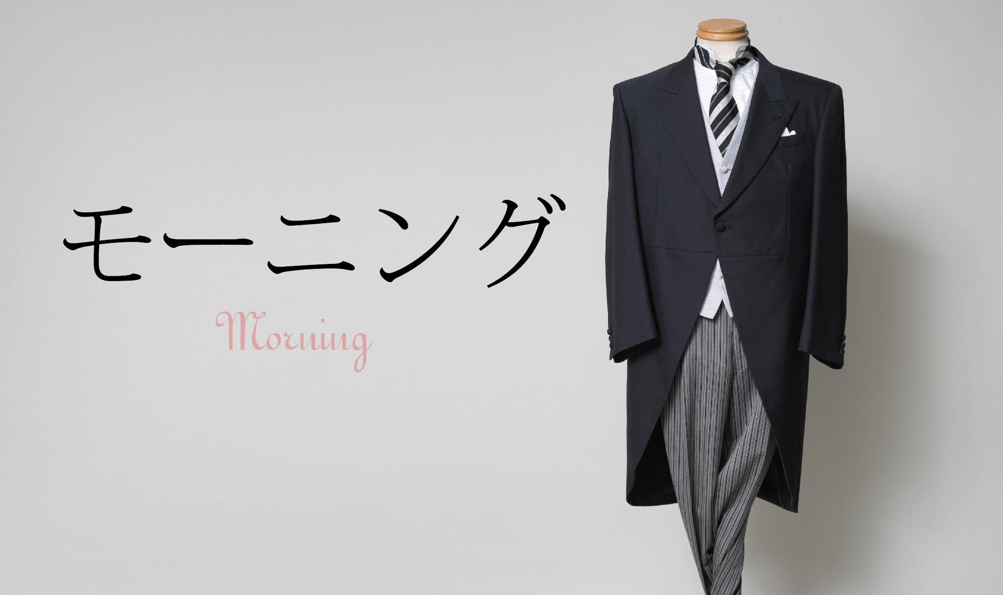 結婚式のモーニング