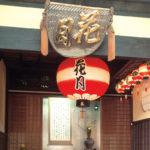 長崎の結婚式場料亭 花月