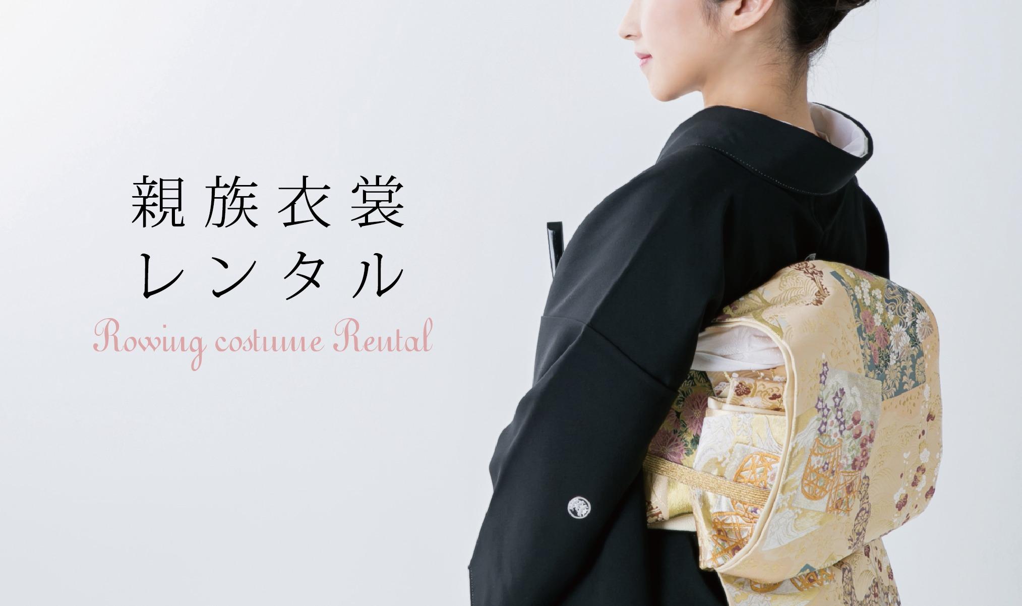 長崎の結婚式 親族衣裳レンタル 和装 神社挙式 挙式 人前式 ウェディングドレス